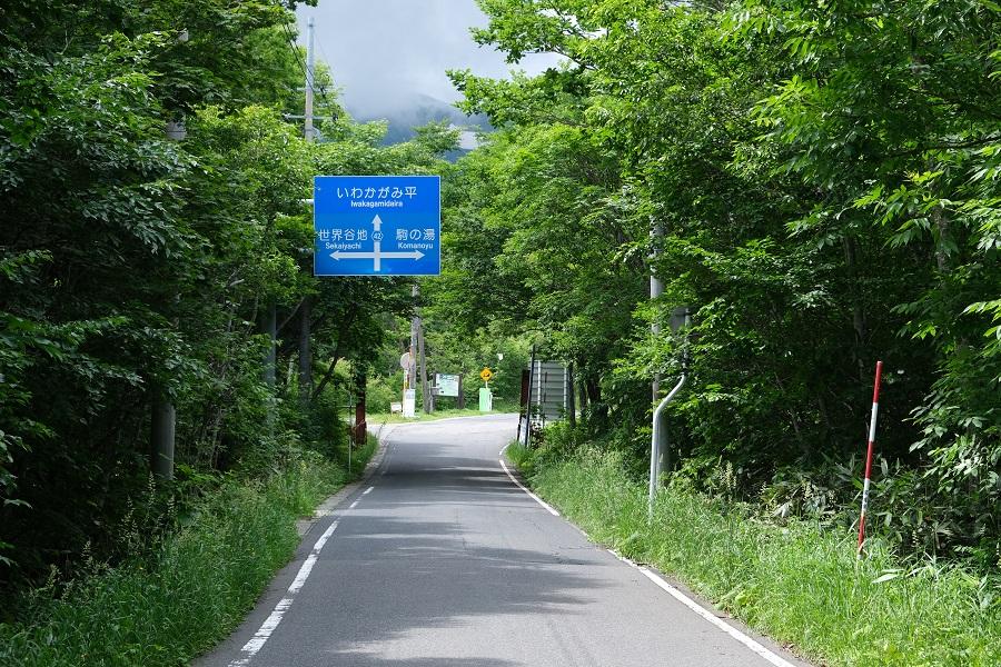 駒の湯温泉十字路の標識