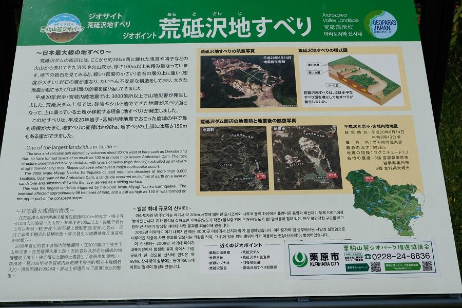 栗駒山を囲むダム 荒砥沢ダムの崩落現場の説明板