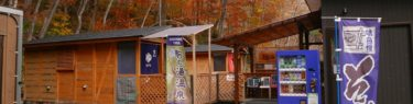 栗駒山の温泉駒の湯温泉の外観