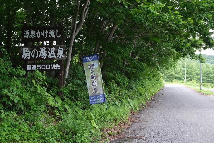 栗駒山の駒の湯の案内標識板