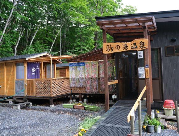 駒の湯温泉の外観写真と周辺の紹介写真