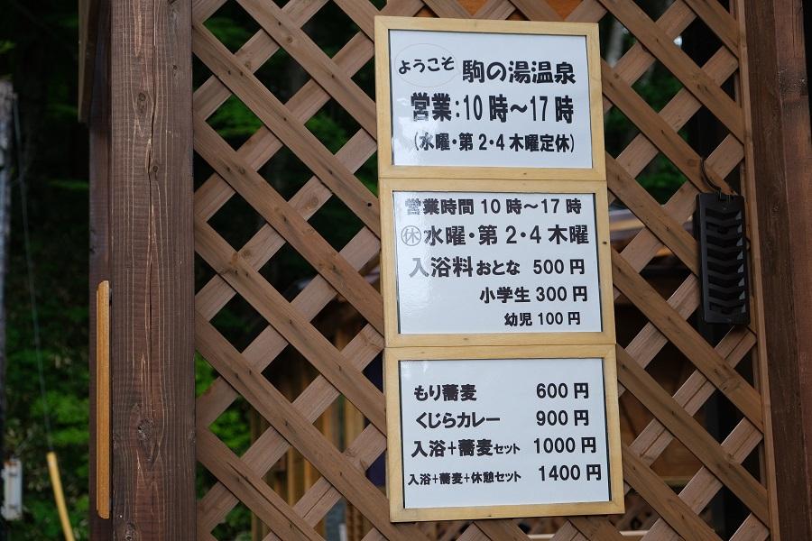 栗駒山温泉駒の湯2019年の料金表の写真