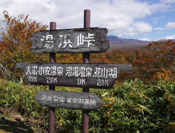 栗駒山の紅葉湯浜峠の表示