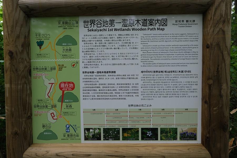 世界谷地原生花園自然遊歩道の入り口の看板の写真
