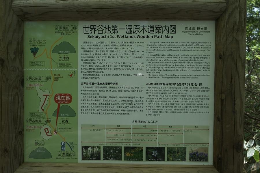 世界谷地原生花園の木道入り口の看板
