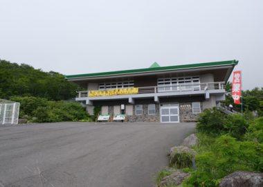 栗駒山中央コース入り口の岩鏡平レストハウスの風景写真