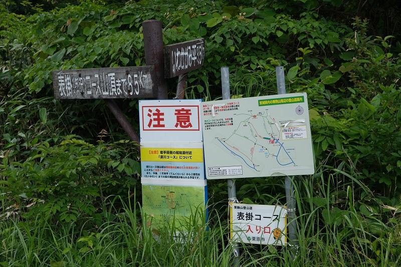 表掛けコースの登り口の写真