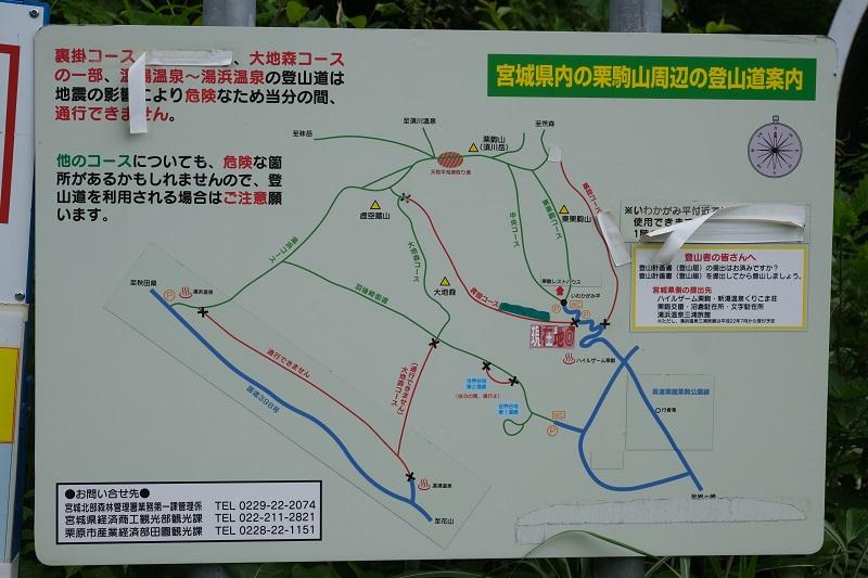 表掛けコースの登り口の登山コースの地図
